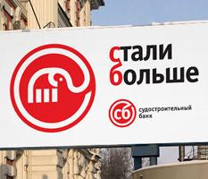 Судостроительный банк - 610big.jpg